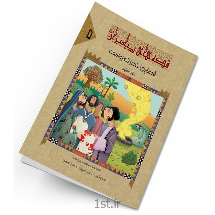 کتاب قصه حضرت یوسف