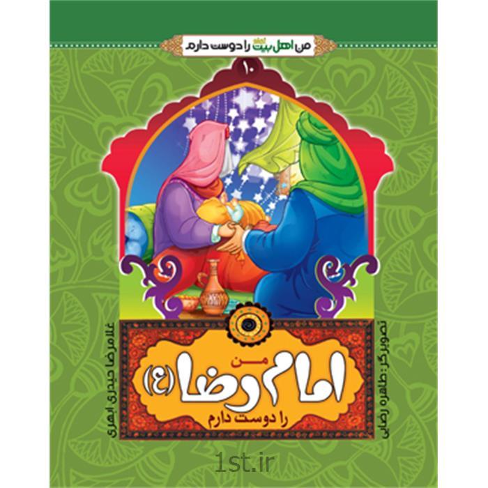 کتاب من امام رضا (ع) را دوست دارم نویسنده حجت الاسلام حیدری ابهری