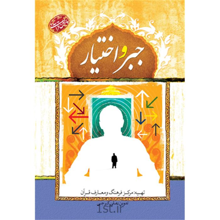 کتاب پرسمان قرآنی جبر و اختیار نویسنده مرکز فرهنگ و معارف قرآن