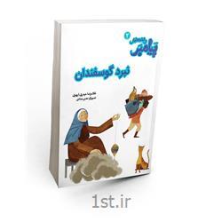 کتاب داستانی پیامبر وقصه هایش2نویسنده حجت الاسلام حیدری ابهری