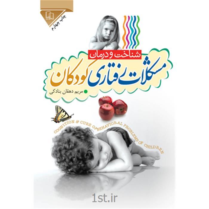 کتاب شناخت و درمان مشکلات رفتاری کودکان نویسنده مریم دهقانبنادکی