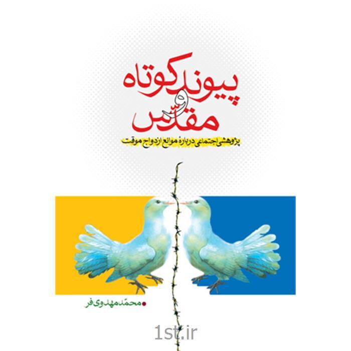 کتاب پیوند کوتاه و مقدس نویسنده محمد مهدویفر