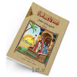 کتاب قصه حضرت سلیمان