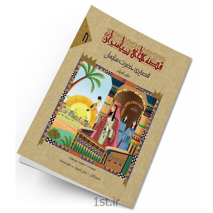عکس کتابکتاب قصه حضرت سلیمان
