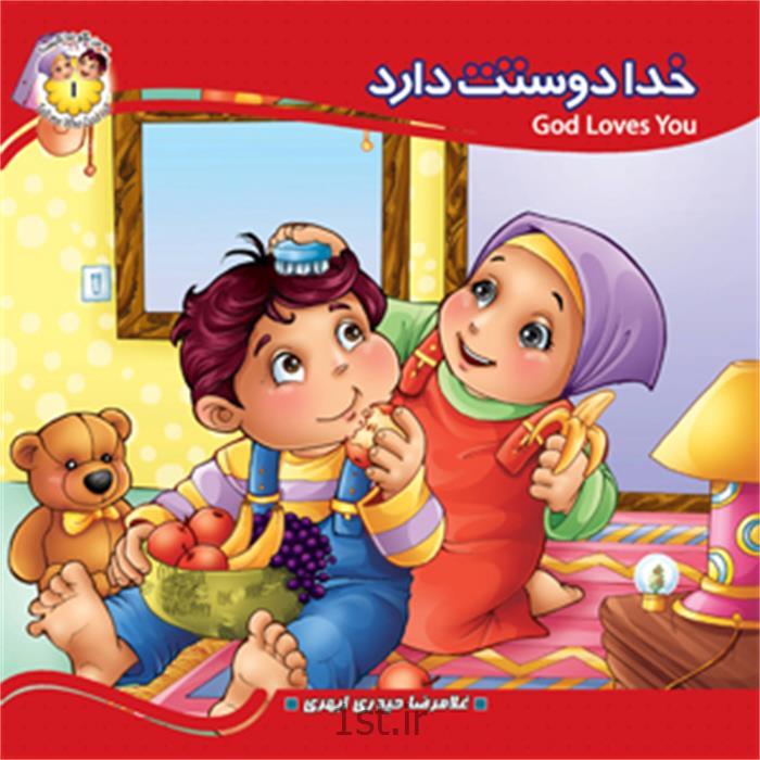 عکس کتابمجموعه ده جلدی به من بگو خدا کیست نویسنده غلامرضا حیدری ابهری