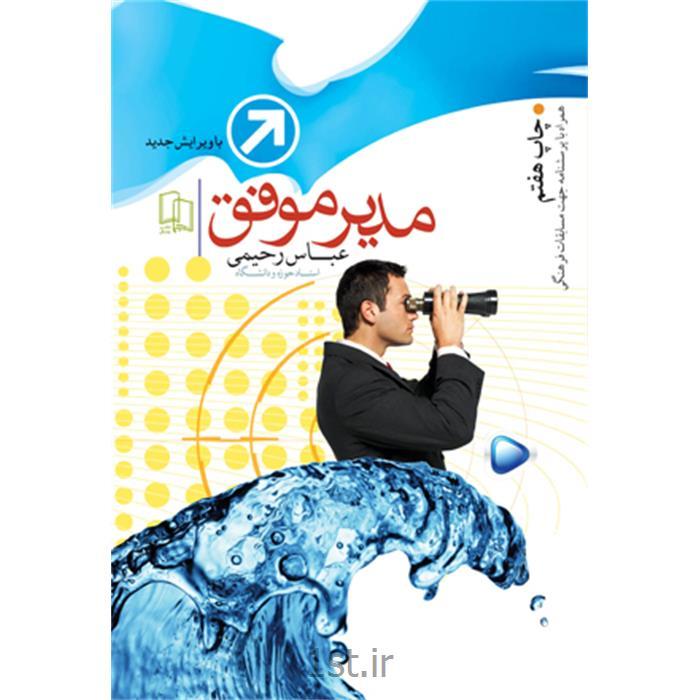 کتاب مدیر موفق نویسنده عباس رحیمی