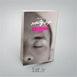 عکس کتابکتاب خواب و تعبیر نویسنده غلامرضا حیدری ابهری