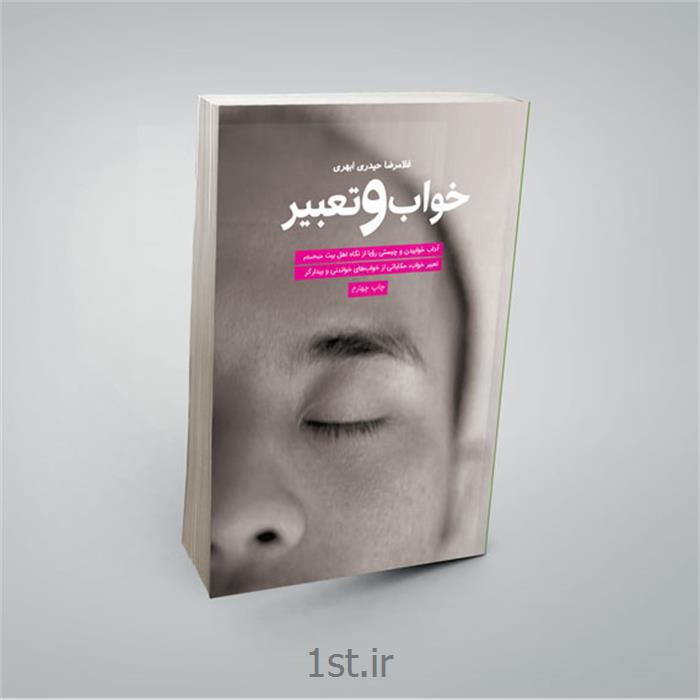 کتاب خواب و تعبیر نویسنده غلامرضا حیدری ابهری
