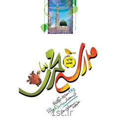 کتاب مدرسه محمدی نویسنده علیرضا سبحانینسب