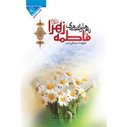 کتاب نام ها و لقب های فاطمه زهرا (س) نویسنده علیرضا سبحانینسب
