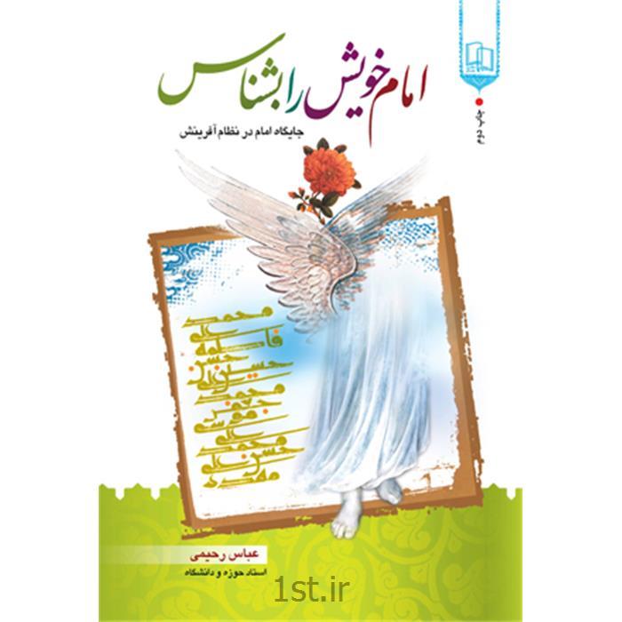 کتاب امام خویش را بشناس نویسنده عباس رحیمی