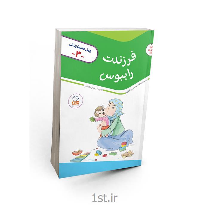 عکس کتابکتاب فرزندت را ببوس