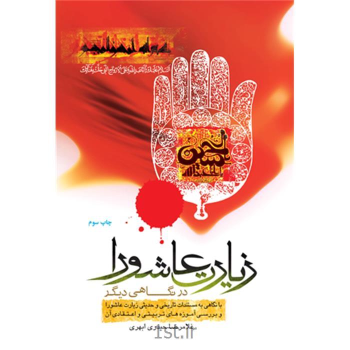 کتاب زیارت عاشورا در نگاهی دیگر نویسنده غلامرضا حیدریابهری
