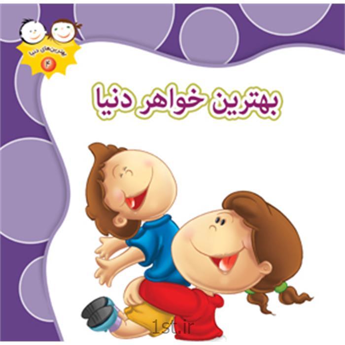 کتاب بهترین خواهر دنیا مترجم فاطمه محقق نجفی