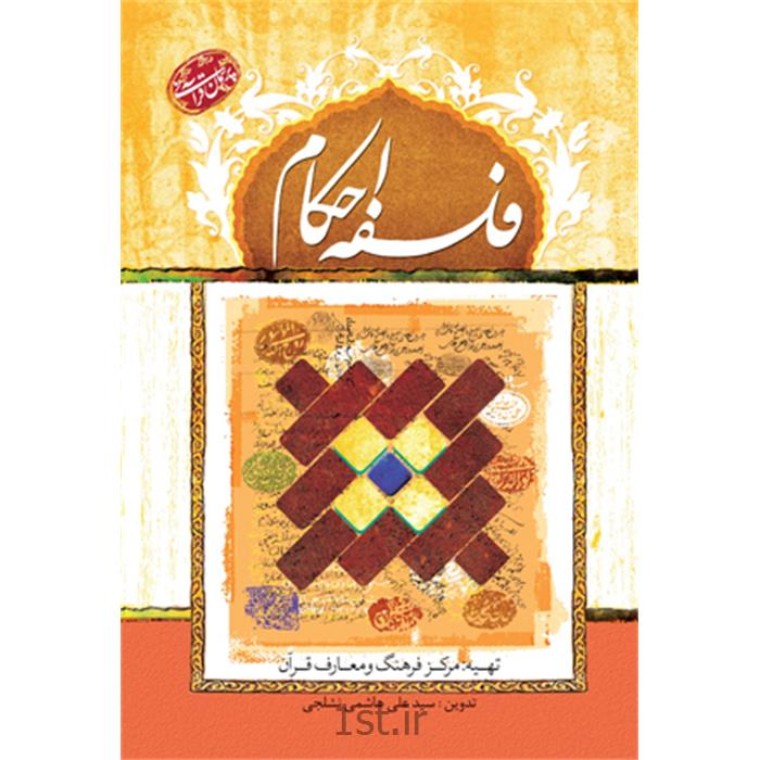 کتاب پرسمان قرآنی فلسفه احکام- کاری ازمرکز فرهنگ و معارف قرآن