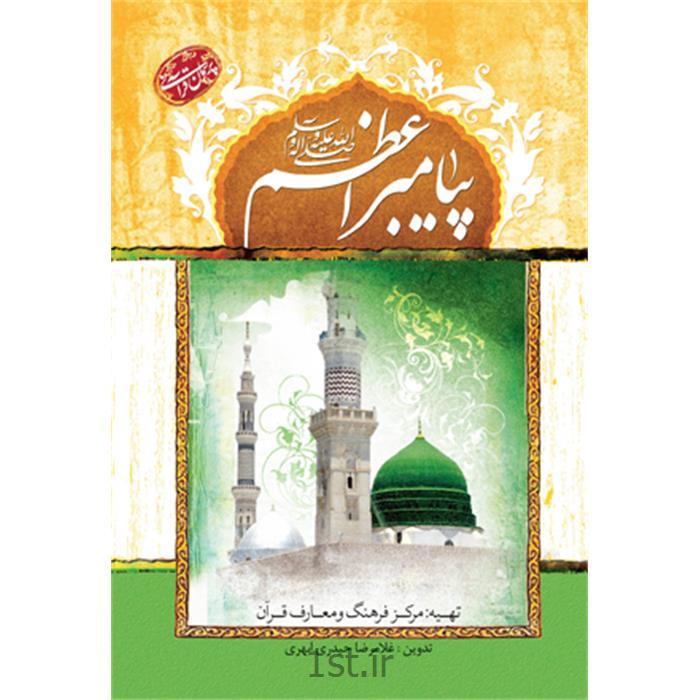 کتاب پرسمان قرآنی پیامبر اعظم(ص) کاری از مرکز فرهنگ و معارف قرآن