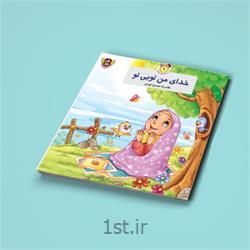 کتاب خدای من تویی تو نویسنده غلامرضا حیدری ابهری