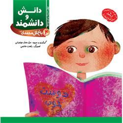 کتاب آموزشی دانش ودانشمند-گردآورنده سیدمحمد مهاجرانی