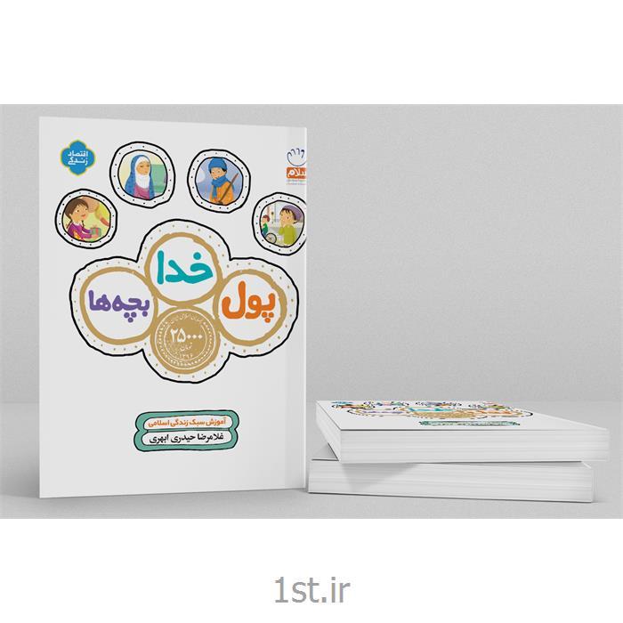 عکس کتابپول خدا بچه ها نوشته غلامرضا حیدری ابهری