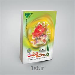 کتاب با محمد صلى الله علیه و آله نوشته فرج الله میر عرب