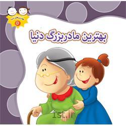 کتاب بهترین مادر بزرگ دنیا مترجم فاطمه محقق نجفی