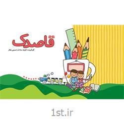 کتاب قاصدک نوشته اشرف السادات حسینی عطار