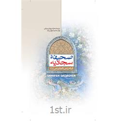 کتاب صحیفه سجادیه مولف محمدمهدی رضایی