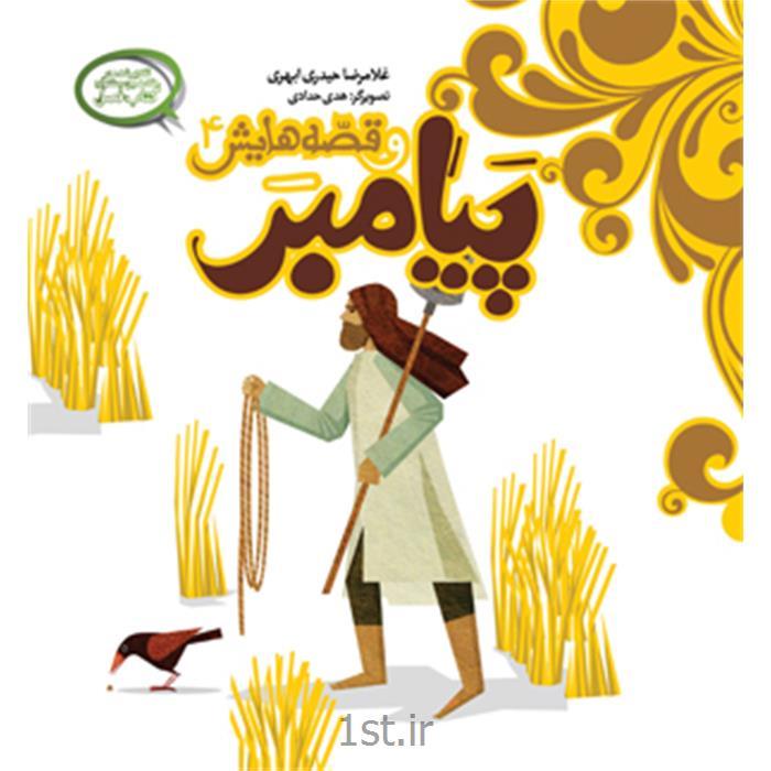 عکس کتابکتاب داستانی یپامبر وقصه هایش 4نویسنده حجت الاسلام حیدری ابهری