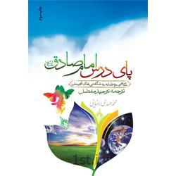 کتاب پای درس امام صادق (ع) نویسنده محمدمهدی رضایی