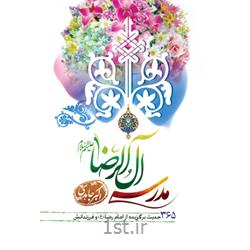 عکس کتابکتاب مدرسه آل الرضا(ع) نویسنده اکبر جاهدی