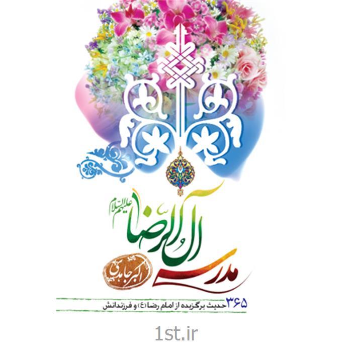 کتاب مدرسه آل الرضا(ع) نویسنده اکبر جاهدی