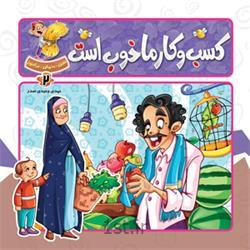 کتاب آموزشی کسب وکار ما خوب است نویسنده مهدی وحیدی صدر
