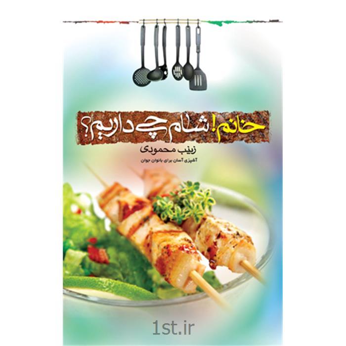 عکس کتابکتاب خانم! شام چی داریم؟ نویسنده زینب محمودی (آشپزی آسان برای بانوان جوان)