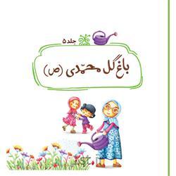 کتاب باغ گل محمدی 5 جلدی نوشته سید محمد مهاجرانی