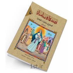 کتاب قصه حضرت عیسی