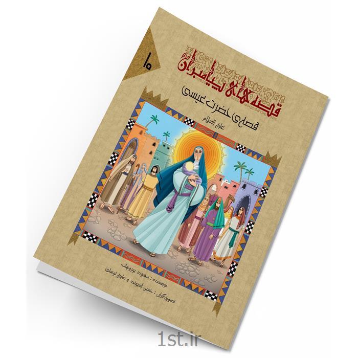 عکس کتابکتاب قصه حضرت عیسی