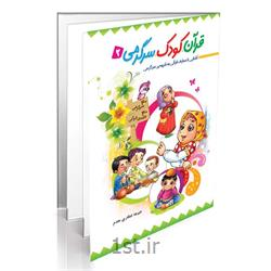 کتاب قرآن ، کودک ، سرگرمی 2