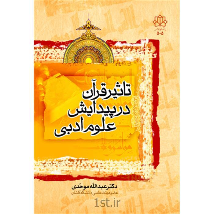 کتاب تاثیر قرآن بر پیدایش علوم ادبی نویسنده دکتر عبدالله موحدی محب