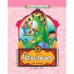 کتاب من حضرت زهرا را دوست دارم نویسنده حجت الاسلام حیدری ابهری