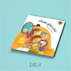 کتاب امام رضای مهربان نوشته سید محمد مهاجرانی