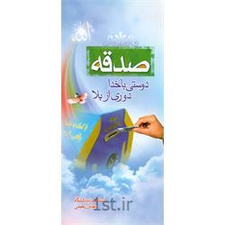 کتاب صدقه، دوستی با خدا، دوری از بلا نویسنده عباس رحیمی