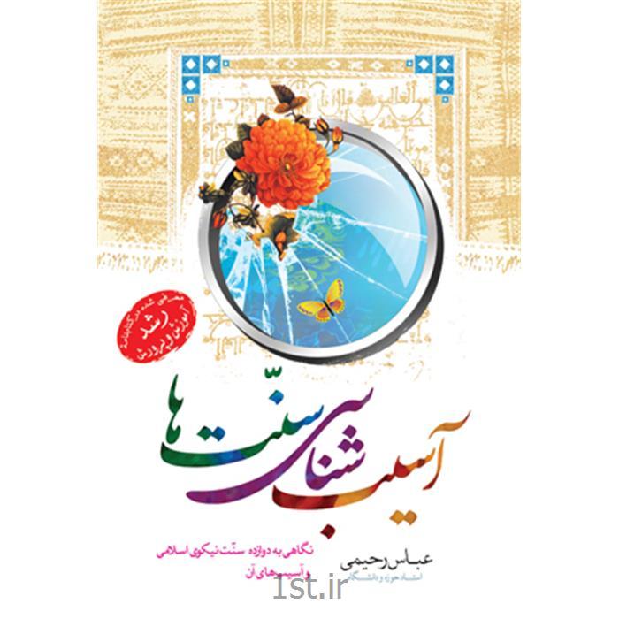 کتاب آسیبشناسی سنتها نویسنده عباس رحیمی