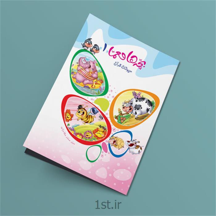 کتاب بچه ها معما نویسنده سید محمد مهاجرانی