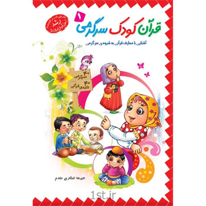 مجموعه سه جلدی قرآن کودک سرگرمی نویسنده علیرضا افشاری مقدم