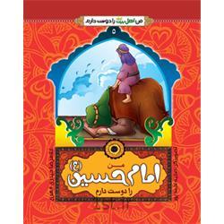 عکس کتابکتاب من امام حسین (ع) را دوست دارم نویسنده حجت الاسلام حیدری ابهری