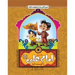 عکس کتابکتاب من امام علی(ع) را دوست دارم نویسنده حجت الاسلام حیدری ابهری