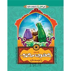 عکس کتابکتاب من حضرت محمد را دوست دارم نویسنده حجت الاسلام غلامرضا حیدری ابهری