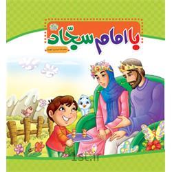 کتاب داستان با امام سجاد(ع) نویسنده حجت الاسلام حیدریابهری