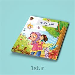 عکس کتابکتاب خدا رنگ ندارد نویسنده غلامرضا حیدری ابهری