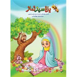 کتاب شعر باغ سبز نماز سروده سید محمد مهاجرانی